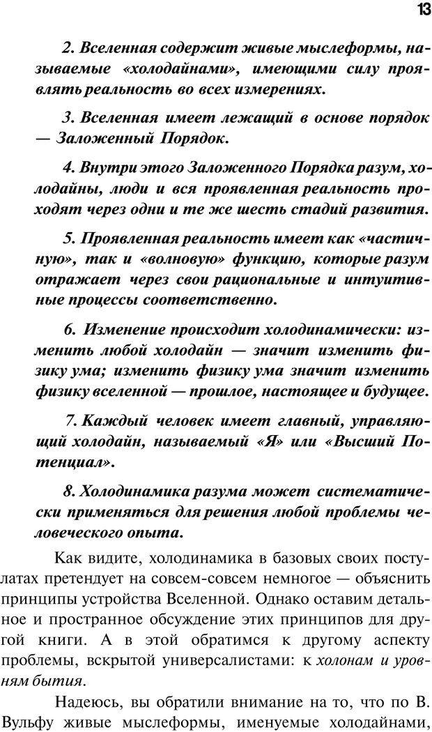 PDF. Нейротрансформинг. Команда нашего Я. Ковалёв С. В. Страница 13. Читать онлайн