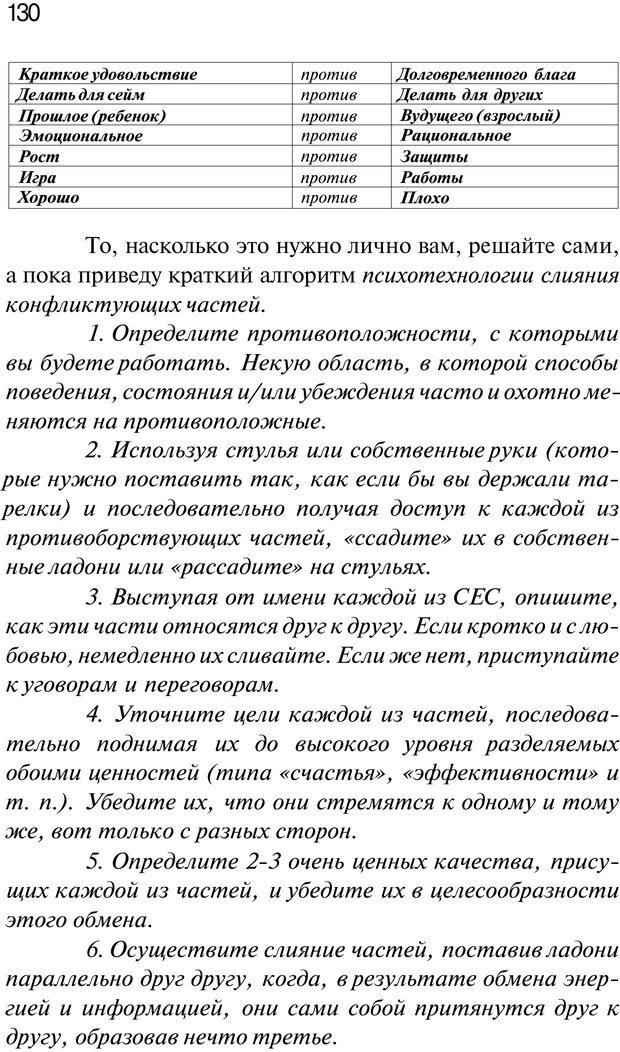 PDF. Нейротрансформинг. Команда нашего Я. Ковалёв С. В. Страница 130. Читать онлайн