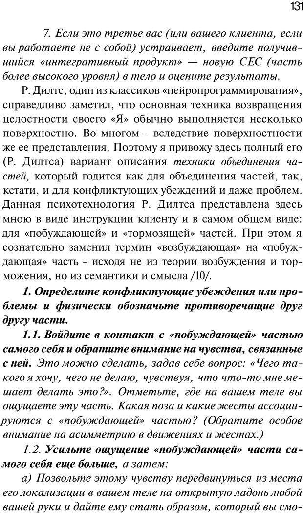 PDF. Нейротрансформинг. Команда нашего Я. Ковалёв С. В. Страница 131. Читать онлайн