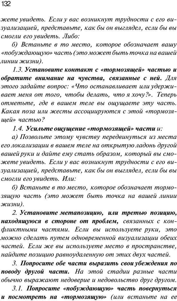 PDF. Нейротрансформинг. Команда нашего Я. Ковалёв С. В. Страница 132. Читать онлайн