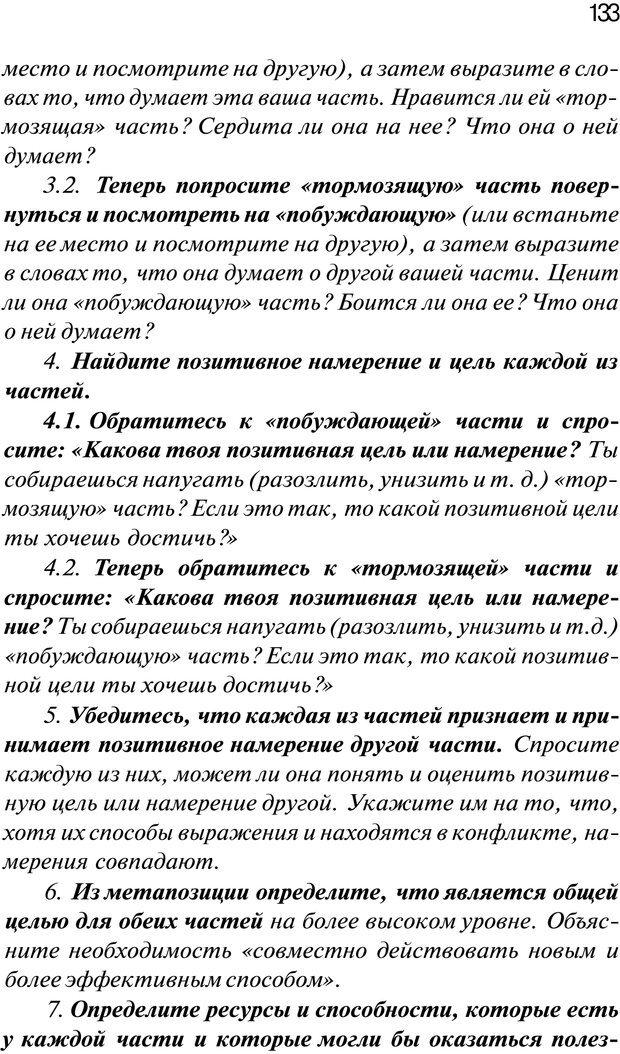 PDF. Нейротрансформинг. Команда нашего Я. Ковалёв С. В. Страница 133. Читать онлайн