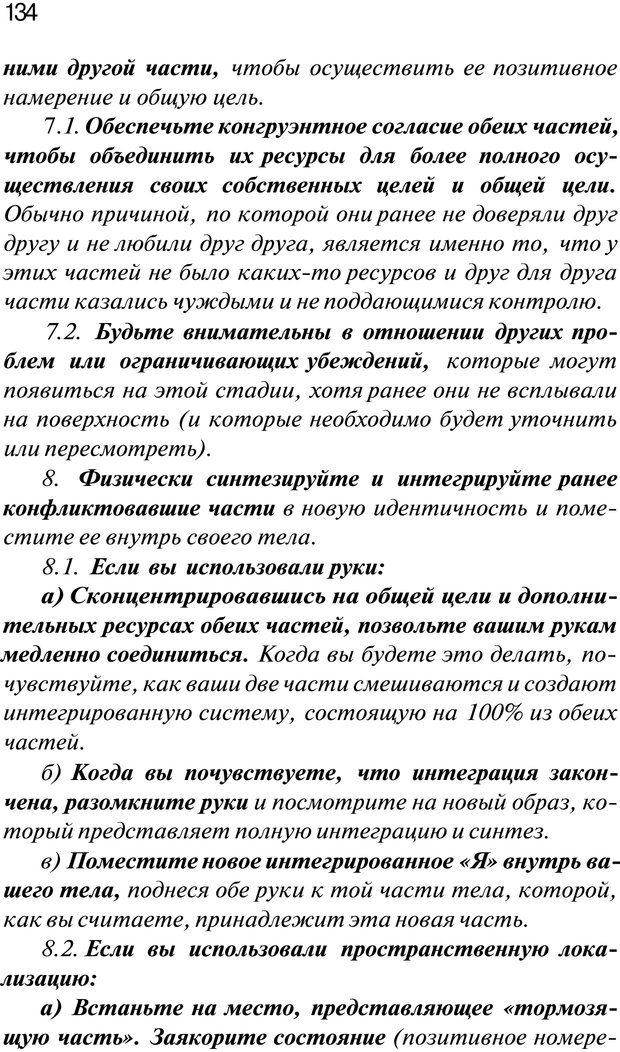 PDF. Нейротрансформинг. Команда нашего Я. Ковалёв С. В. Страница 134. Читать онлайн