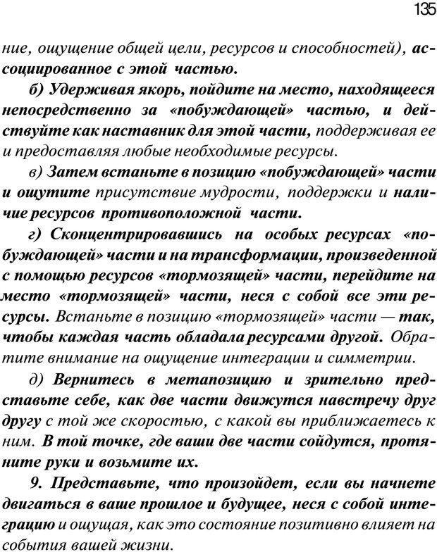 PDF. Нейротрансформинг. Команда нашего Я. Ковалёв С. В. Страница 135. Читать онлайн