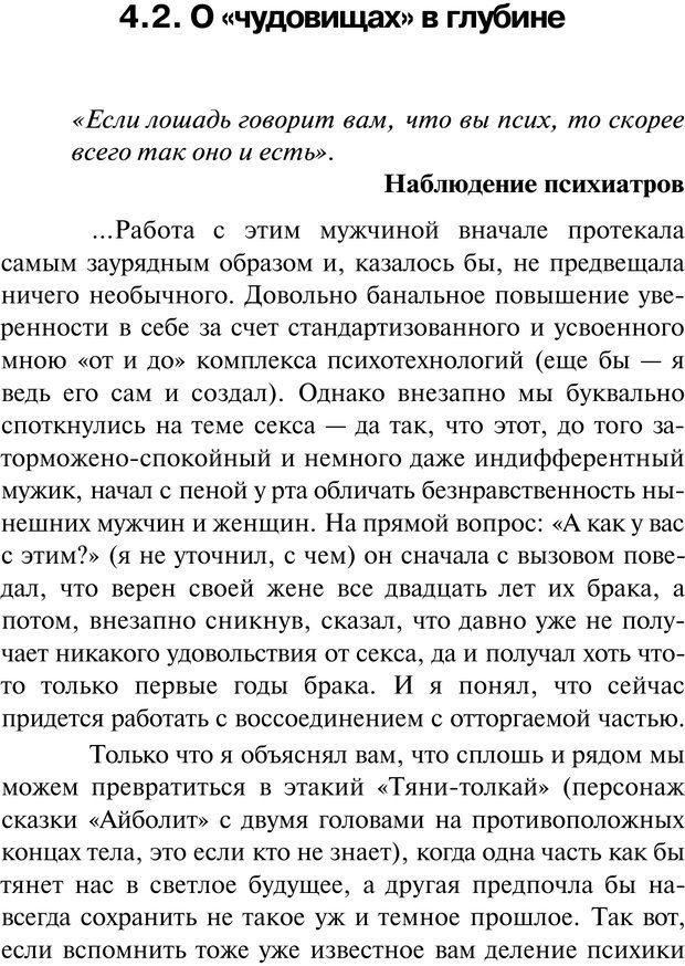PDF. Нейротрансформинг. Команда нашего Я. Ковалёв С. В. Страница 136. Читать онлайн
