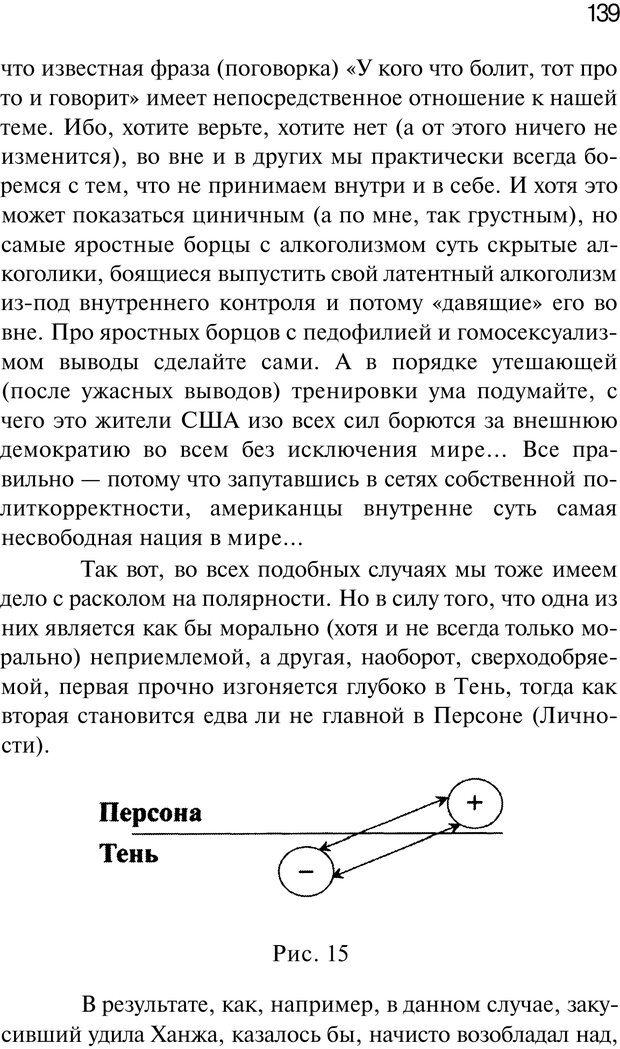 PDF. Нейротрансформинг. Команда нашего Я. Ковалёв С. В. Страница 139. Читать онлайн