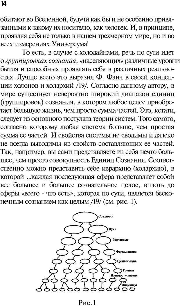 PDF. Нейротрансформинг. Команда нашего Я. Ковалёв С. В. Страница 14. Читать онлайн
