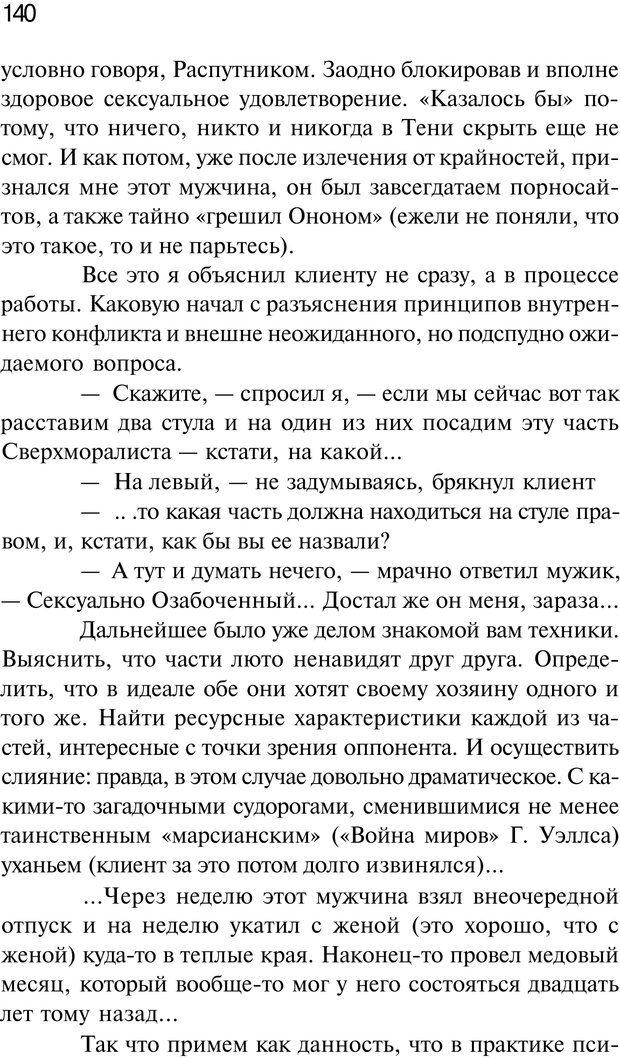 PDF. Нейротрансформинг. Команда нашего Я. Ковалёв С. В. Страница 140. Читать онлайн