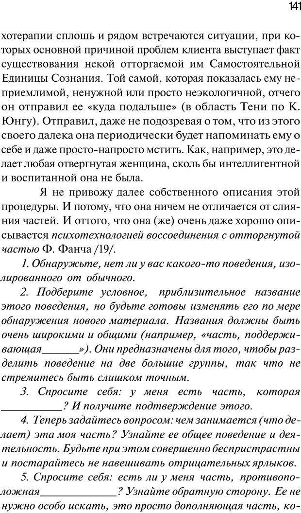 PDF. Нейротрансформинг. Команда нашего Я. Ковалёв С. В. Страница 141. Читать онлайн