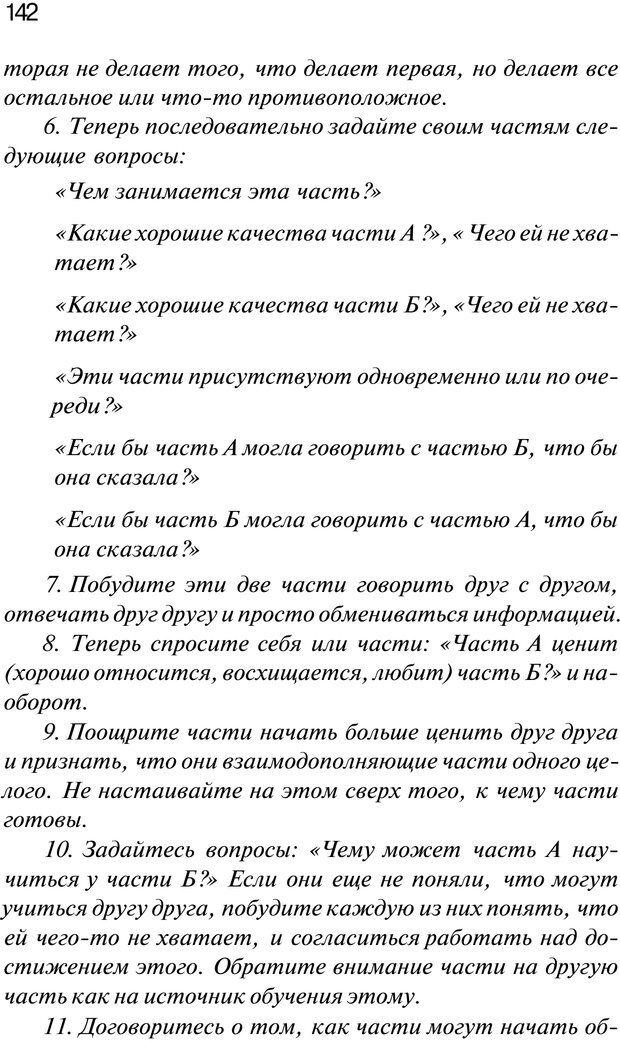 PDF. Нейротрансформинг. Команда нашего Я. Ковалёв С. В. Страница 142. Читать онлайн