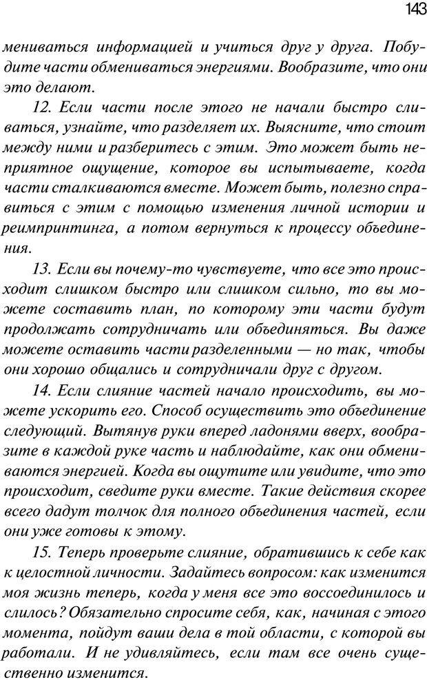PDF. Нейротрансформинг. Команда нашего Я. Ковалёв С. В. Страница 143. Читать онлайн