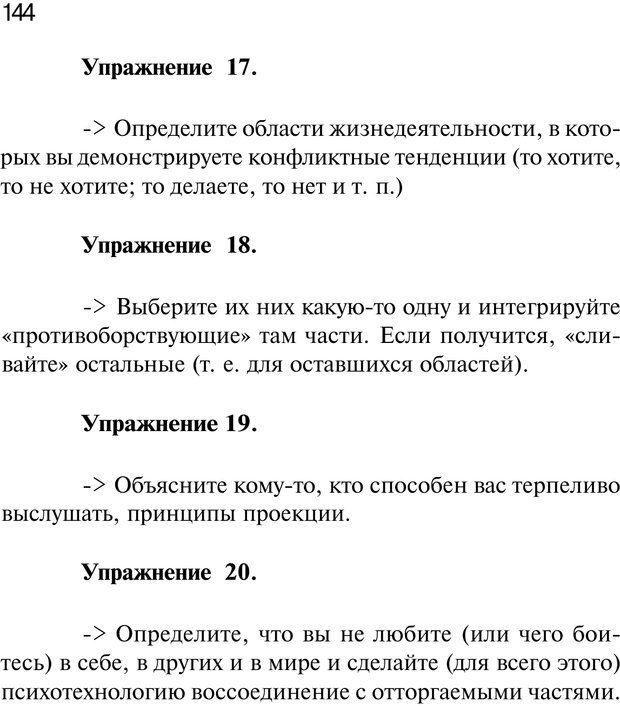 PDF. Нейротрансформинг. Команда нашего Я. Ковалёв С. В. Страница 144. Читать онлайн