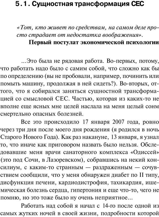 PDF. Нейротрансформинг. Команда нашего Я. Ковалёв С. В. Страница 146. Читать онлайн