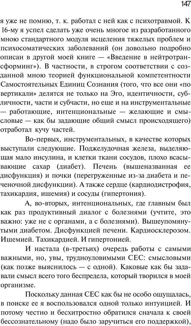 PDF. Нейротрансформинг. Команда нашего Я. Ковалёв С. В. Страница 147. Читать онлайн