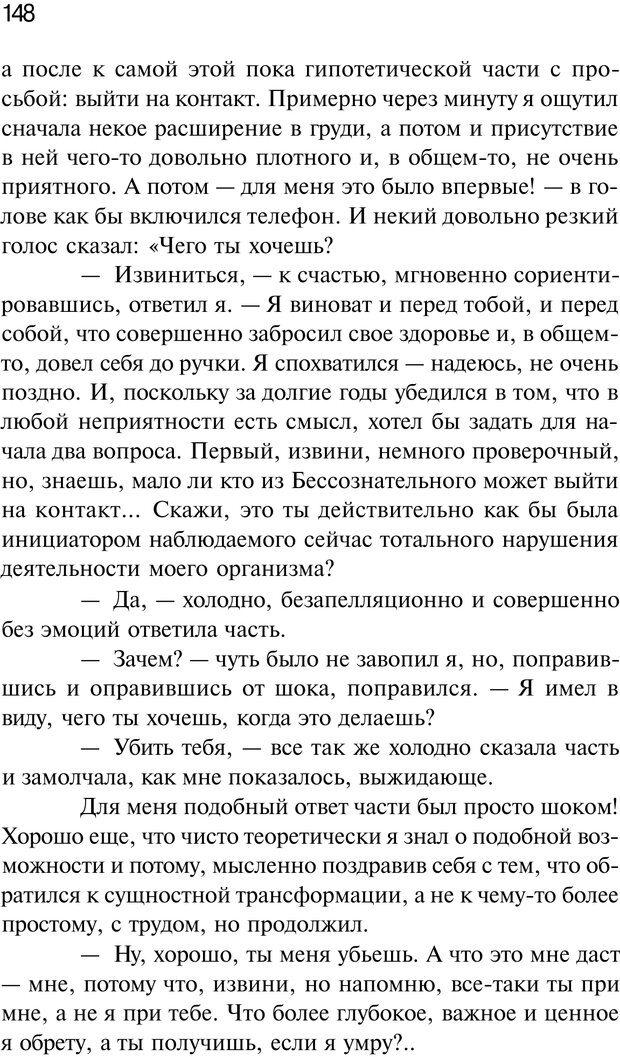 PDF. Нейротрансформинг. Команда нашего Я. Ковалёв С. В. Страница 148. Читать онлайн