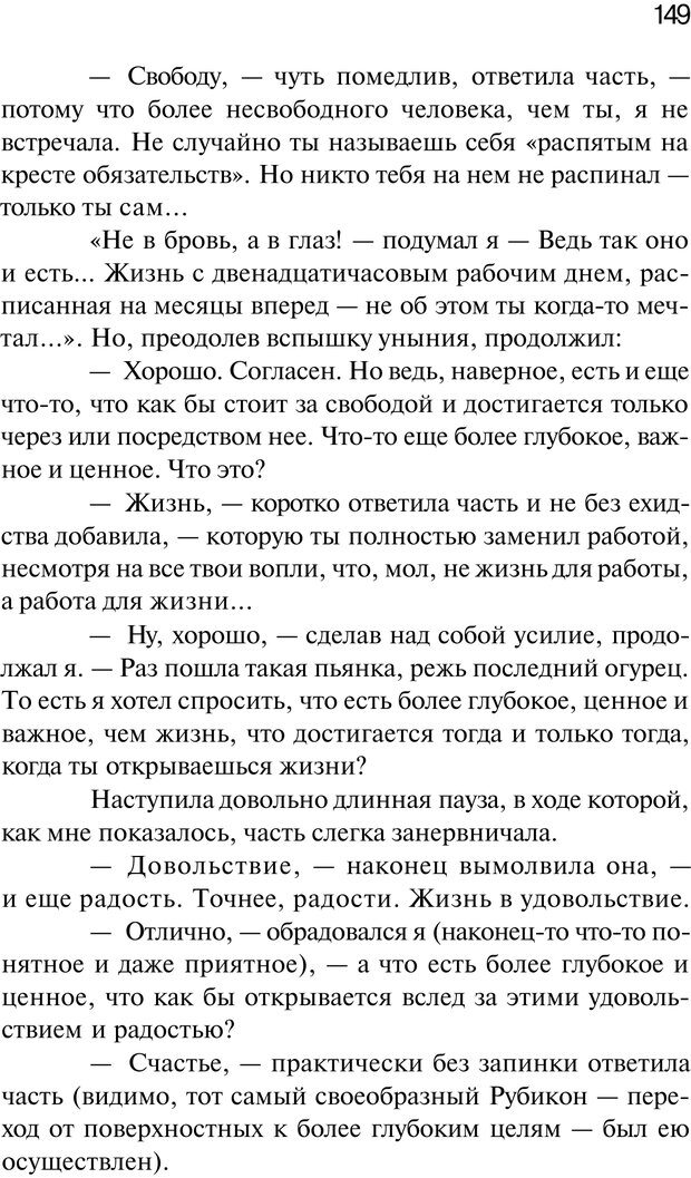 PDF. Нейротрансформинг. Команда нашего Я. Ковалёв С. В. Страница 149. Читать онлайн