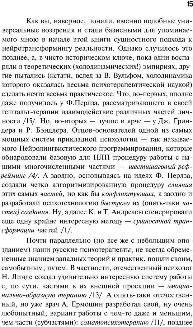 PDF. Нейротрансформинг. Команда нашего Я. Ковалёв С. В. Страница 15. Читать онлайн