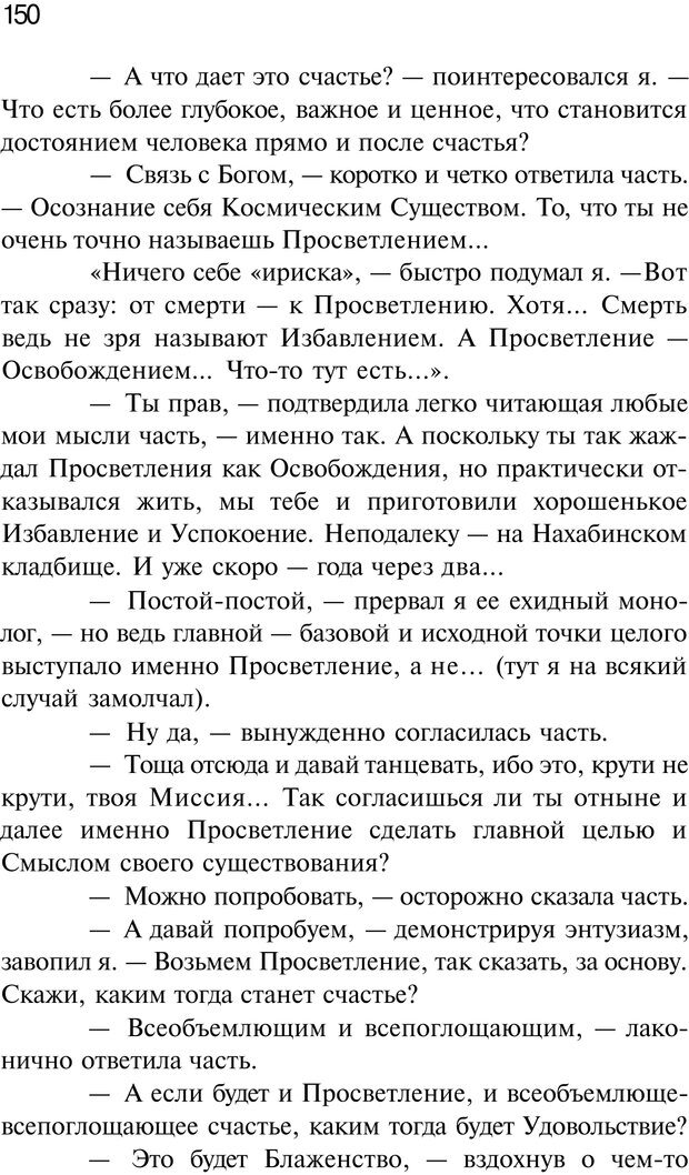 PDF. Нейротрансформинг. Команда нашего Я. Ковалёв С. В. Страница 150. Читать онлайн