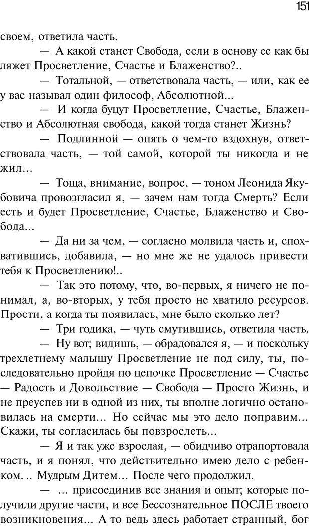 PDF. Нейротрансформинг. Команда нашего Я. Ковалёв С. В. Страница 151. Читать онлайн