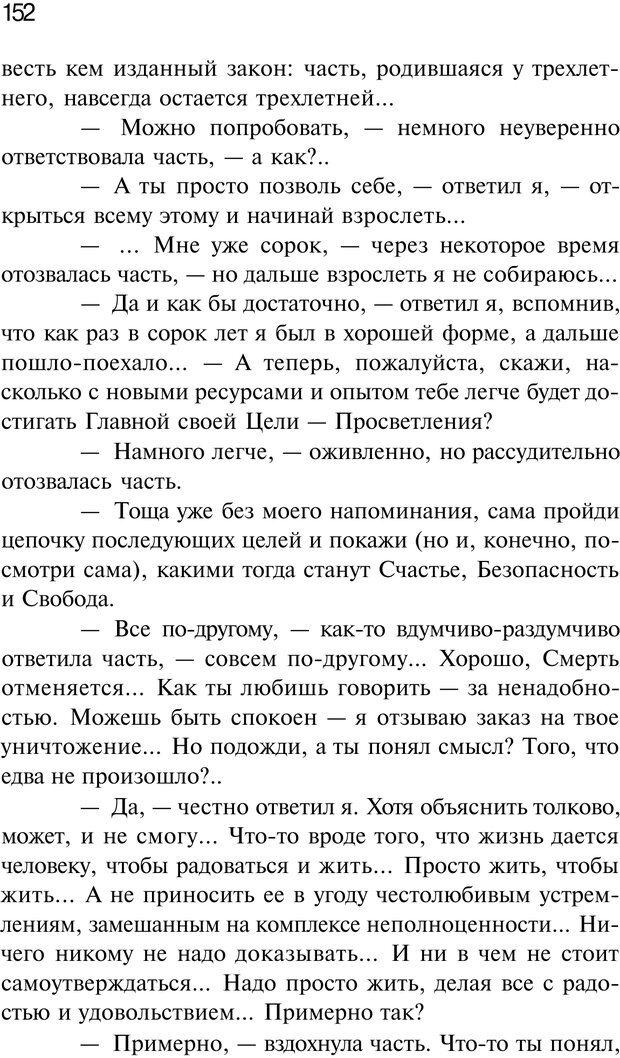 PDF. Нейротрансформинг. Команда нашего Я. Ковалёв С. В. Страница 152. Читать онлайн