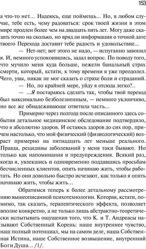PDF. Нейротрансформинг. Команда нашего Я. Ковалёв С. В. Страница 153. Читать онлайн