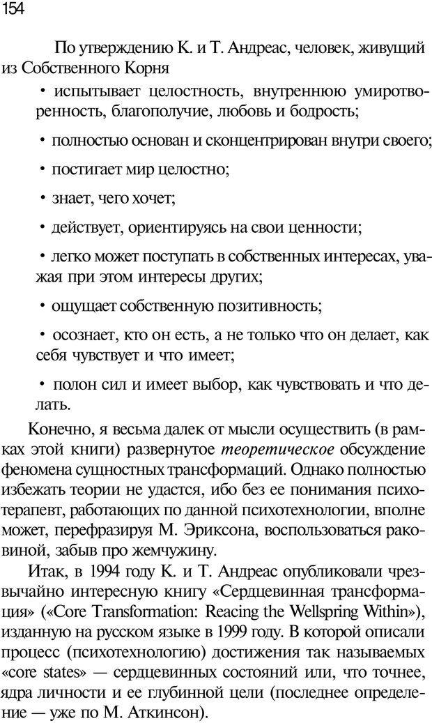 PDF. Нейротрансформинг. Команда нашего Я. Ковалёв С. В. Страница 154. Читать онлайн