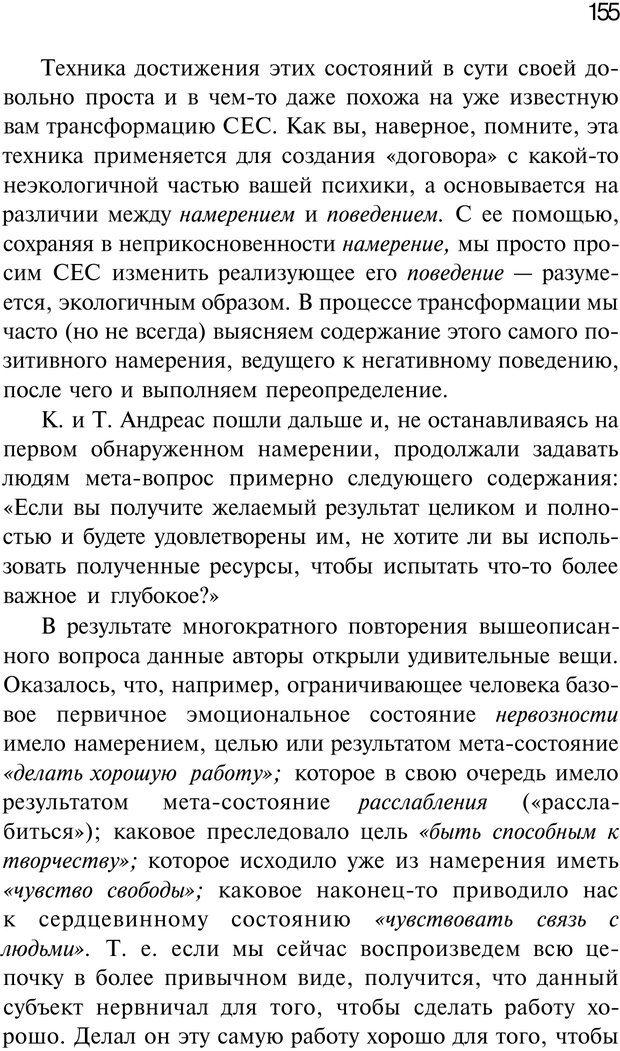 PDF. Нейротрансформинг. Команда нашего Я. Ковалёв С. В. Страница 155. Читать онлайн