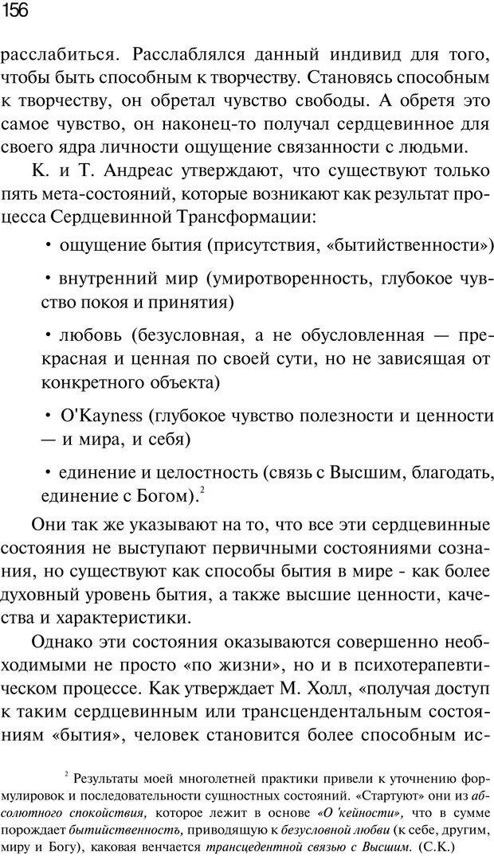 PDF. Нейротрансформинг. Команда нашего Я. Ковалёв С. В. Страница 156. Читать онлайн