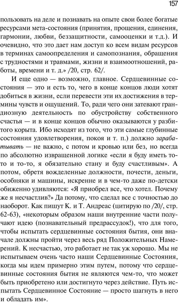PDF. Нейротрансформинг. Команда нашего Я. Ковалёв С. В. Страница 157. Читать онлайн