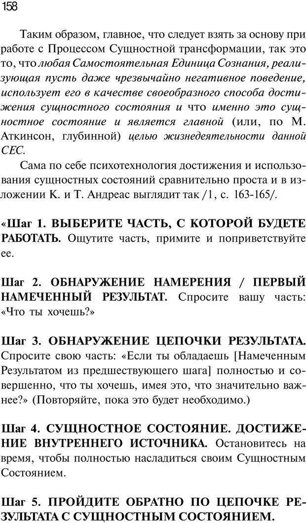 PDF. Нейротрансформинг. Команда нашего Я. Ковалёв С. В. Страница 158. Читать онлайн