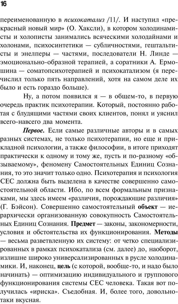 PDF. Нейротрансформинг. Команда нашего Я. Ковалёв С. В. Страница 16. Читать онлайн