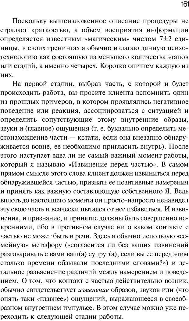PDF. Нейротрансформинг. Команда нашего Я. Ковалёв С. В. Страница 161. Читать онлайн