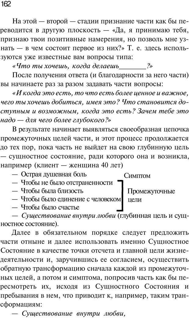 PDF. Нейротрансформинг. Команда нашего Я. Ковалёв С. В. Страница 162. Читать онлайн