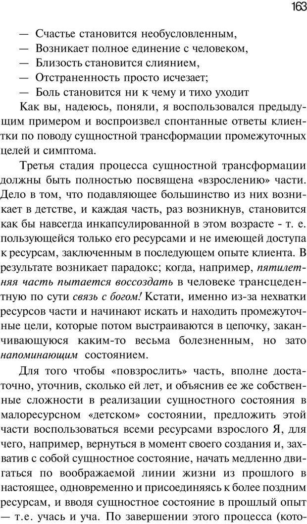 PDF. Нейротрансформинг. Команда нашего Я. Ковалёв С. В. Страница 163. Читать онлайн