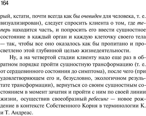 PDF. Нейротрансформинг. Команда нашего Я. Ковалёв С. В. Страница 164. Читать онлайн