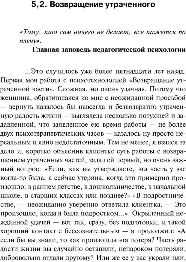 PDF. Нейротрансформинг. Команда нашего Я. Ковалёв С. В. Страница 165. Читать онлайн