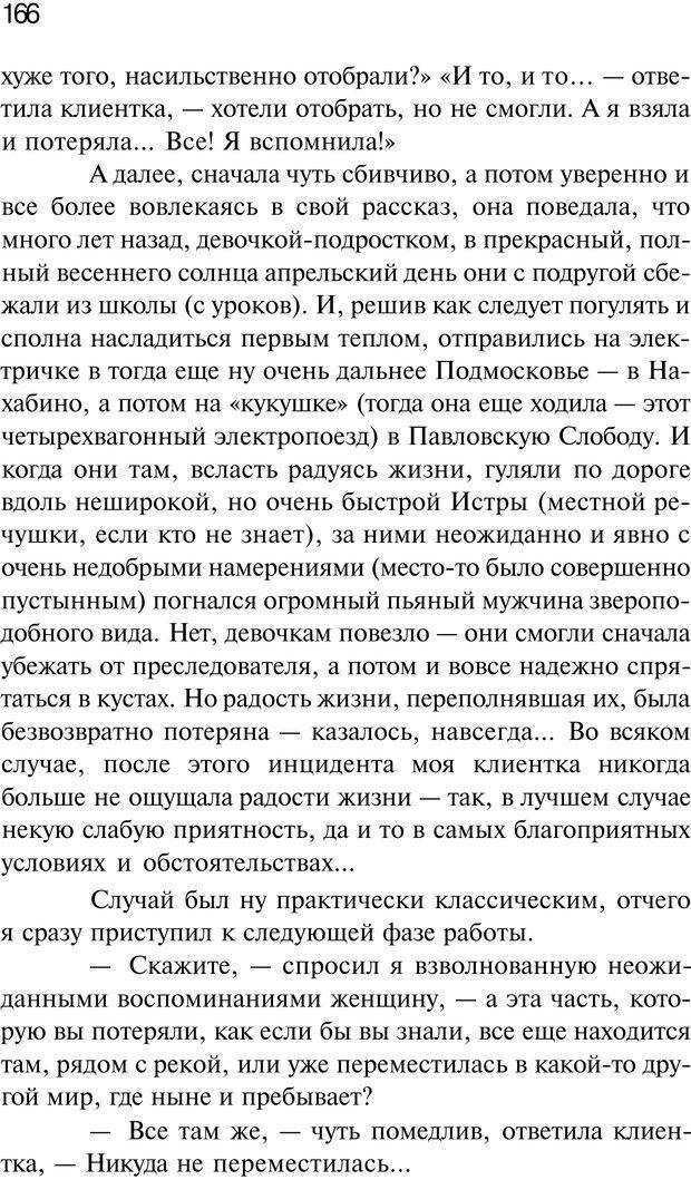 PDF. Нейротрансформинг. Команда нашего Я. Ковалёв С. В. Страница 166. Читать онлайн