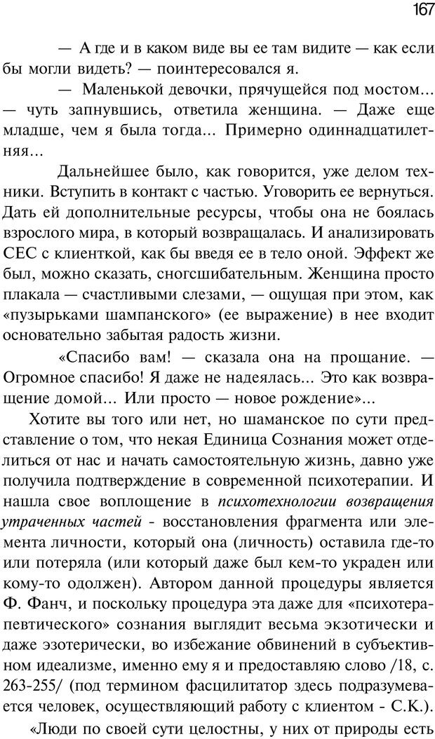 PDF. Нейротрансформинг. Команда нашего Я. Ковалёв С. В. Страница 167. Читать онлайн