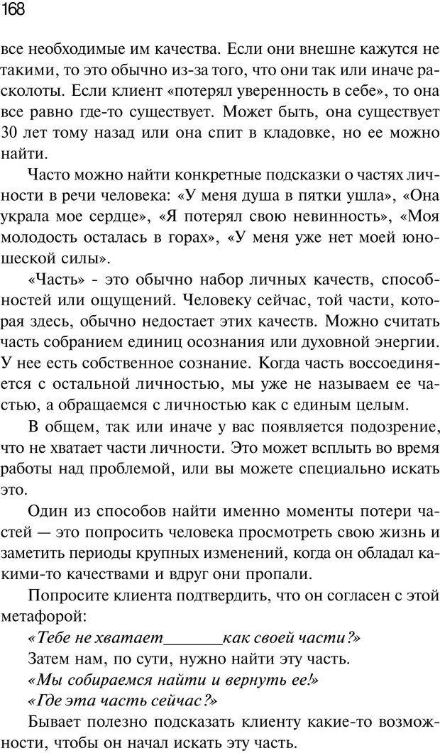 PDF. Нейротрансформинг. Команда нашего Я. Ковалёв С. В. Страница 168. Читать онлайн