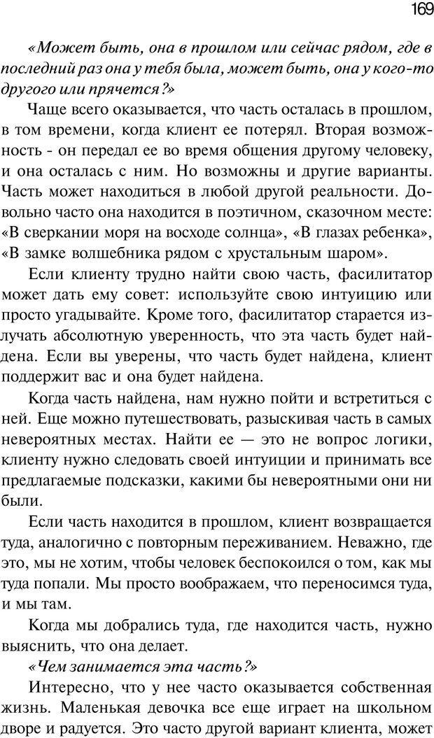 PDF. Нейротрансформинг. Команда нашего Я. Ковалёв С. В. Страница 169. Читать онлайн
