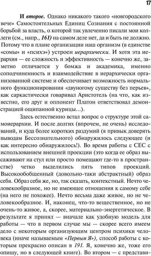 PDF. Нейротрансформинг. Команда нашего Я. Ковалёв С. В. Страница 17. Читать онлайн