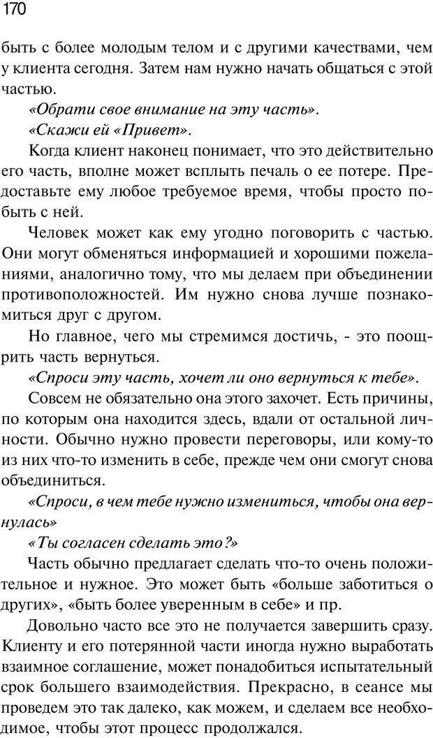 PDF. Нейротрансформинг. Команда нашего Я. Ковалёв С. В. Страница 170. Читать онлайн
