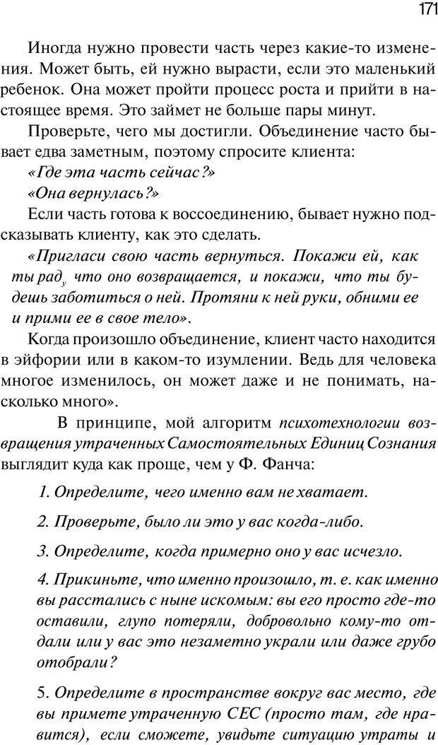 PDF. Нейротрансформинг. Команда нашего Я. Ковалёв С. В. Страница 171. Читать онлайн