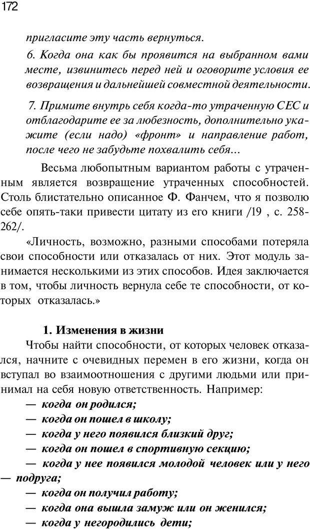 PDF. Нейротрансформинг. Команда нашего Я. Ковалёв С. В. Страница 172. Читать онлайн