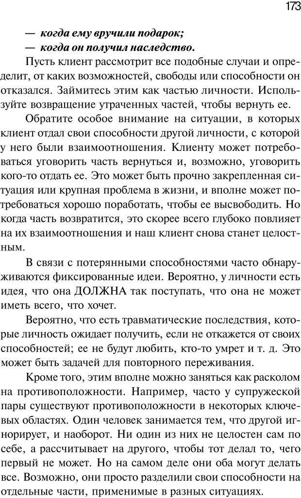 PDF. Нейротрансформинг. Команда нашего Я. Ковалёв С. В. Страница 173. Читать онлайн