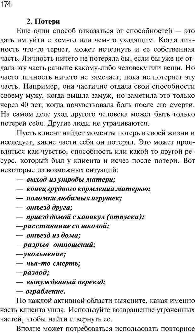 PDF. Нейротрансформинг. Команда нашего Я. Ковалёв С. В. Страница 174. Читать онлайн