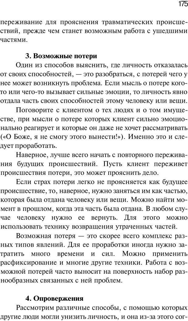 PDF. Нейротрансформинг. Команда нашего Я. Ковалёв С. В. Страница 175. Читать онлайн