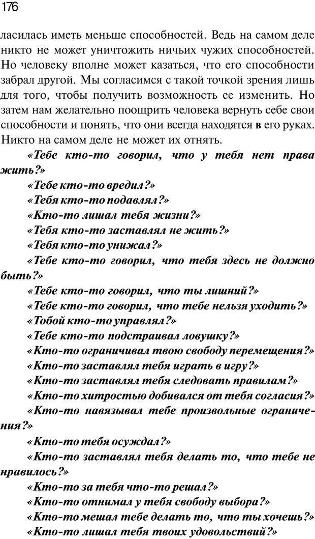 PDF. Нейротрансформинг. Команда нашего Я. Ковалёв С. В. Страница 176. Читать онлайн