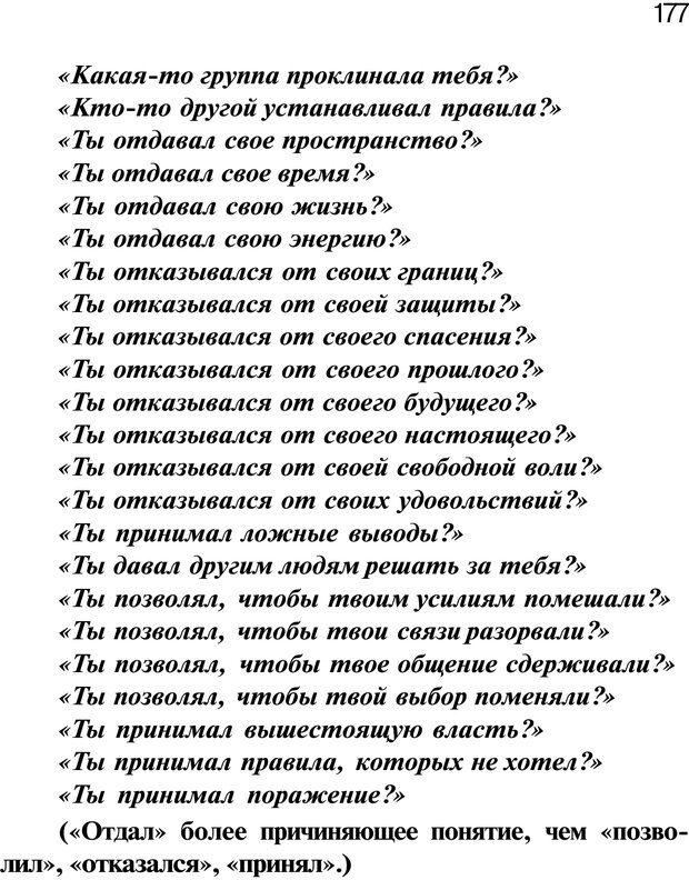 PDF. Нейротрансформинг. Команда нашего Я. Ковалёв С. В. Страница 177. Читать онлайн