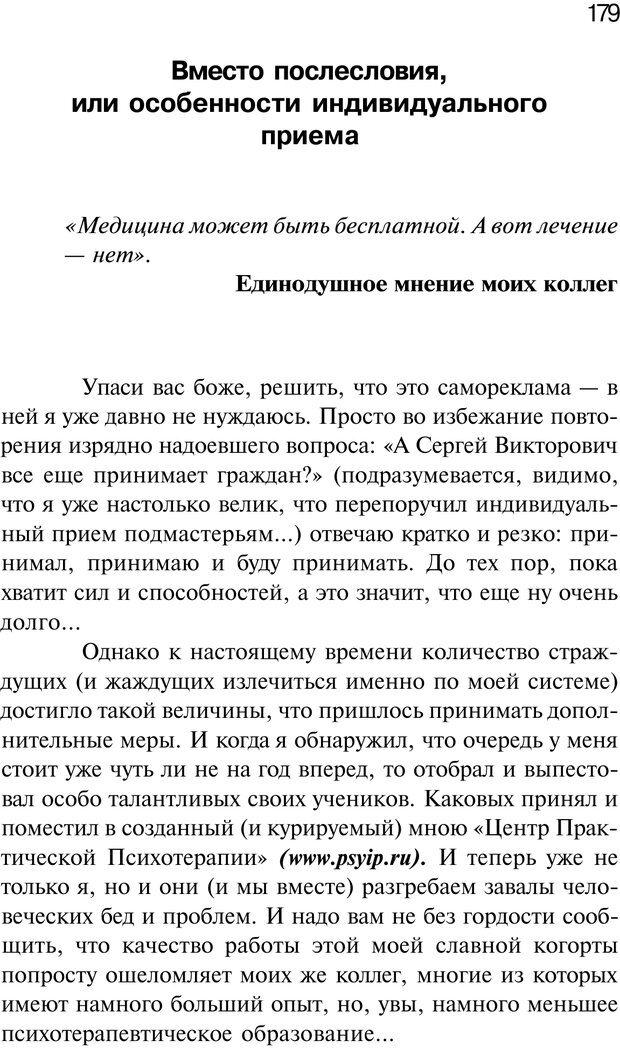 PDF. Нейротрансформинг. Команда нашего Я. Ковалёв С. В. Страница 179. Читать онлайн