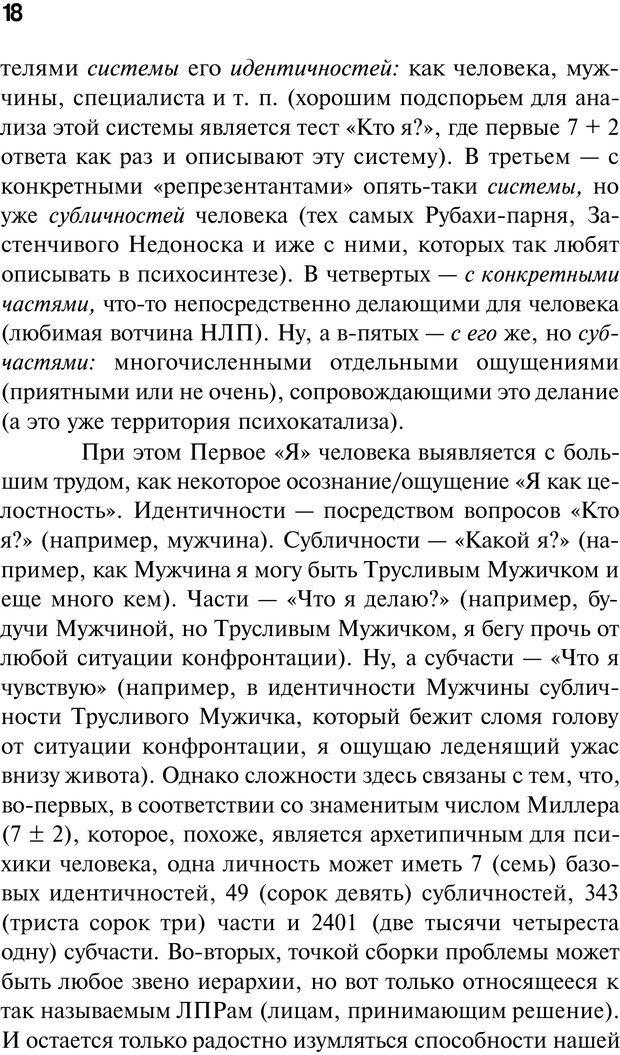 PDF. Нейротрансформинг. Команда нашего Я. Ковалёв С. В. Страница 18. Читать онлайн